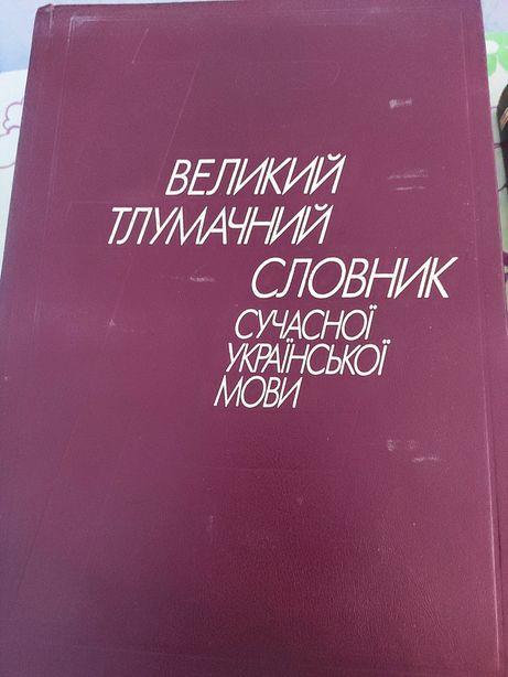 Великий тлумачний словник української мови