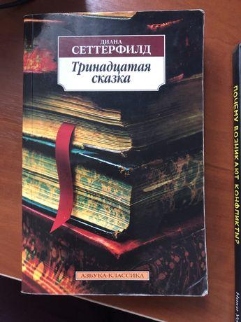 Книга Диана Сеттерфилд «Тринадцатая сказка»