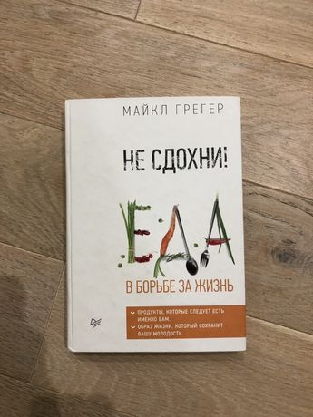 Книга «Не сдохни,Еда в бородьбу за жизнь»