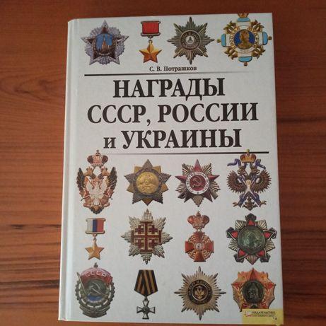 Награды СССР, России и Украины