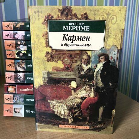 """Кармен и другие новеллы"" Проспер Мериме"