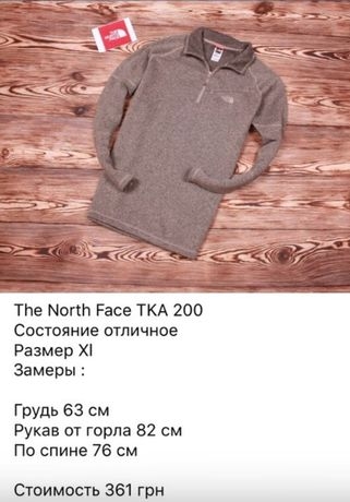 The north Face толстовка