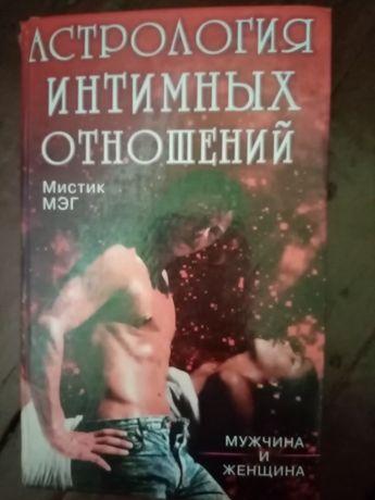 Велика книга з гороскопами
