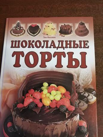Книга. Шоколадные торты.