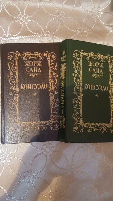 Жорж Санд 3 книги