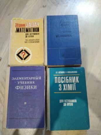 Учебники для поступающих в Вузы