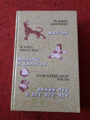 Книга малыш и карлсон. Маугли.