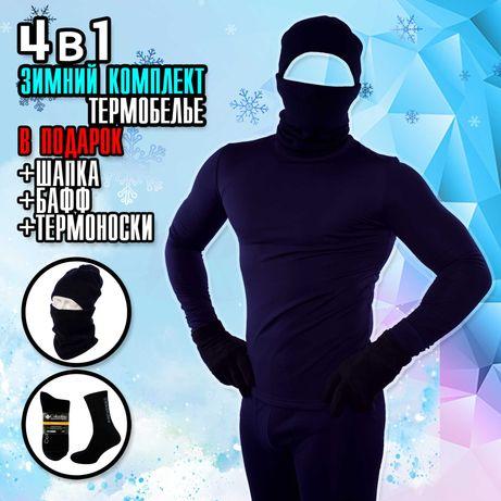 Термобелье для мужчин зимнее , комплект 4в1 (+шапка+бафф+термоноски)