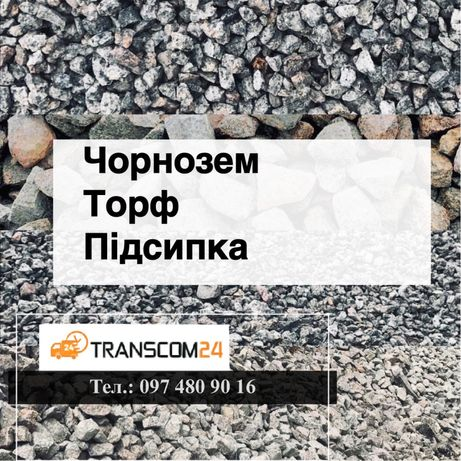 Доставка Чернозем Торф Бровары Княжичи Богдановка Требухов Пуховка