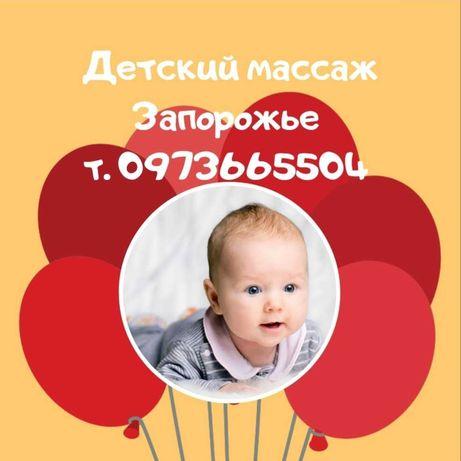 Детский массаж, ЛФК, Фитбол   Запорожье