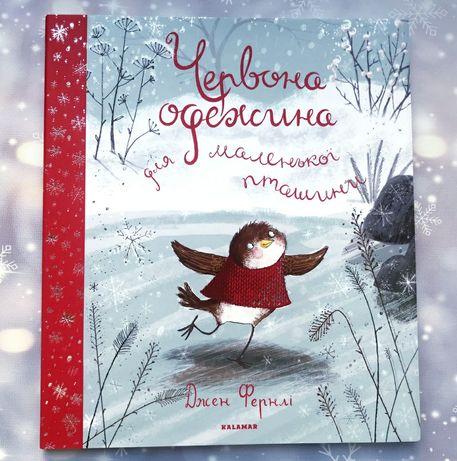 Зимняя детская новогодняя книга Червона одежина для маленької пташини