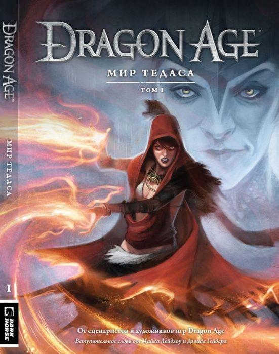 Продам Артбук Энциклопедия Dragon Age: Мир Тедаса. Том 1  От xl media Киев - изображение 1
