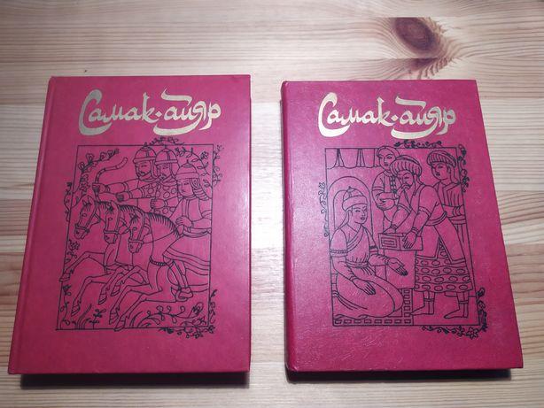 Самак айяр 2 тома