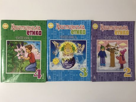 Книги, Христеянська етика, 2,3,4 клас.Читанка