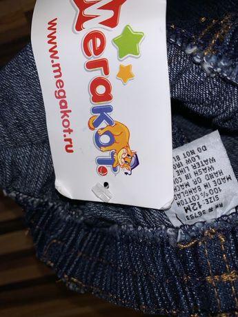 Новые джинсы для малыша 12 мес