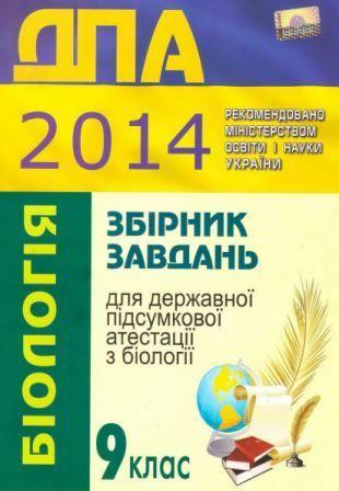 Збірник завдань для ДПА з Біології 9 клас 2014