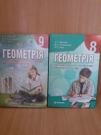учебники 8-9 клас