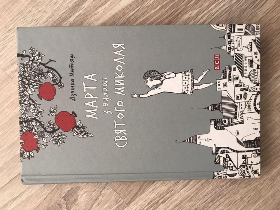 Книга Дзвінка Матіяш «Марта з вулиці Святого Миколая» Мелитополь - изображение 1