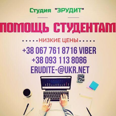 Рефераты, курсовые, дипломные, контрольные, СОПРОМАТ, ТЕОР. МЕХ и пр.