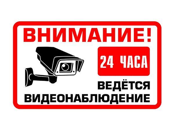 Видеонаблюдение и охрана.