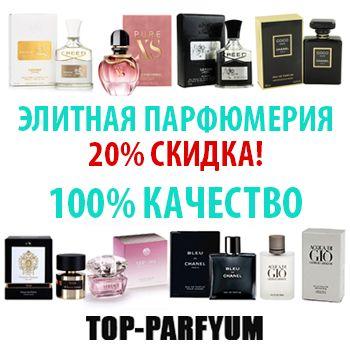 Парфюмерия,духи,туалетная вода,нишевая парфюмерия