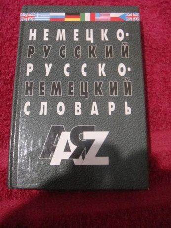 Кишеньковий Англо-український словник Collins Ukrainian Study Distiona