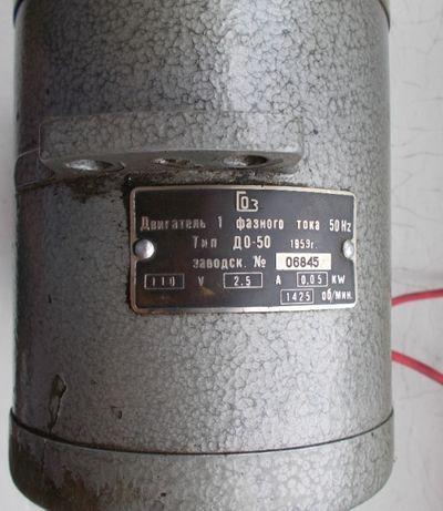 Электродвигатель однофазный Тип ДО-50