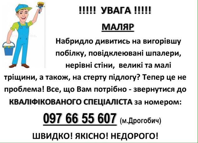 Маляр Робота Шпалери Ламінат
