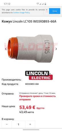 Lincoln LC105 W03X0893-66A
