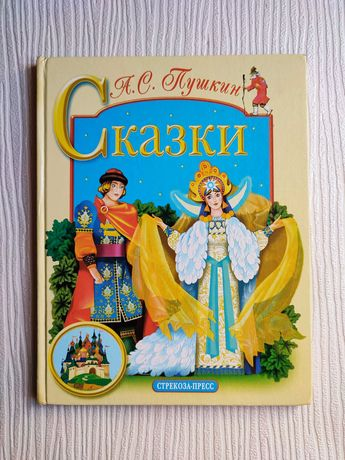Сказки. А. Пушкин, книга детская