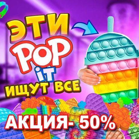 АКЦІЯ - Антистресс игрушка Поп ит, попит, Pop it