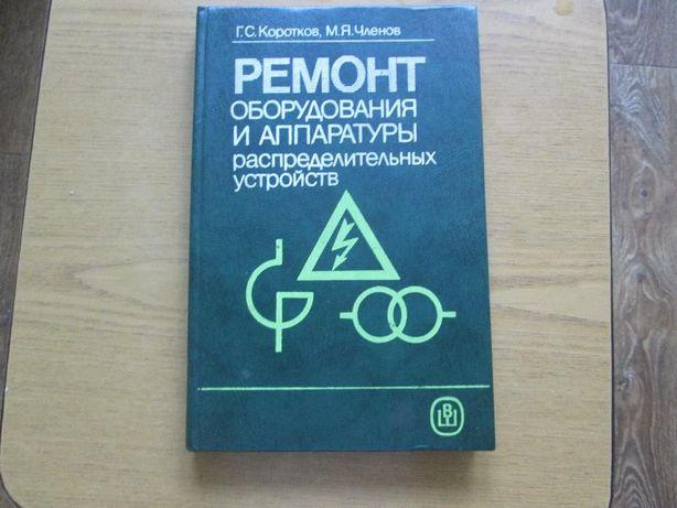 Г.С. Коротков, М.Я. Членов Ремонт оборудования и аппаратуры распредели