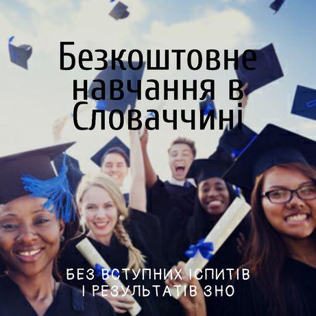 Безкоштовна Європейська освіта