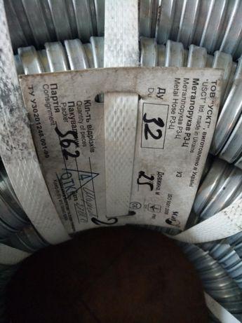 Металорукав РЗ-Ц 32 мм