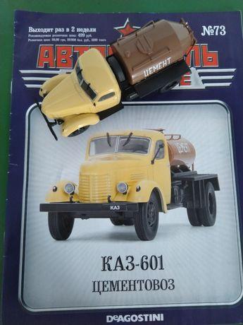 Автомобиль на службе Каз 601 цементовоз
