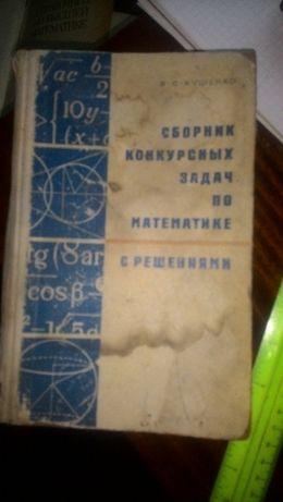 Справочник с решениями конкурсных задач по математике