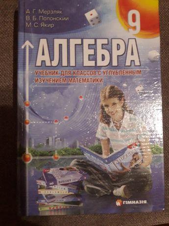 Учебник по алгебре 9 класс. А. Мерзляк.
