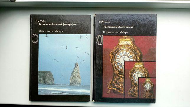 Книги по фотографії