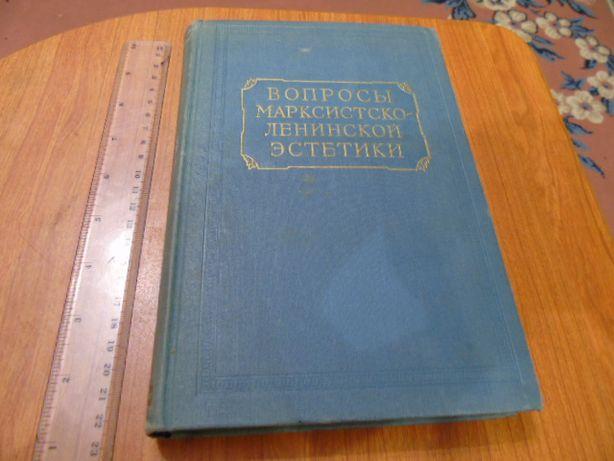 Вопросы Марксистской-Ленинской эстетики. 1956г.