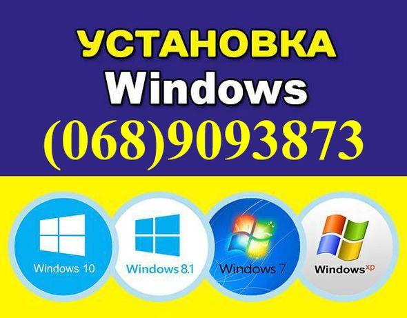 Установка Windows/Виндовс (от XP до 10) и чистка ноутбуков у вас дома