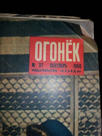 Журнал 1956г