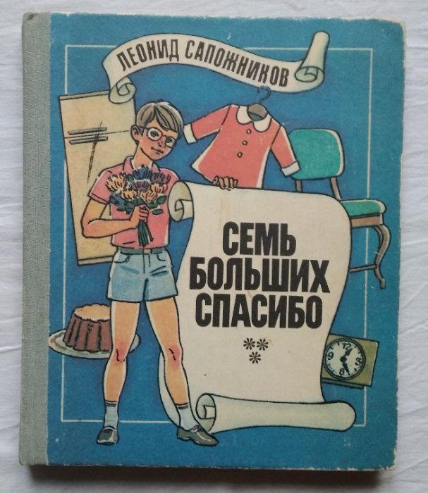«Семь больших спасибо» Книга для детей Харьков - изображение 1