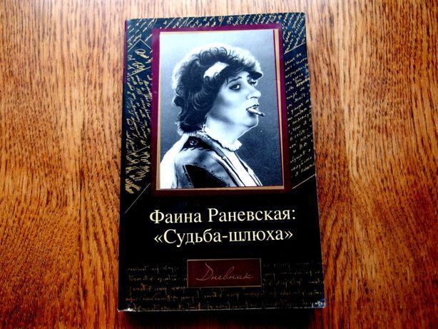 Раневская Ф. Судьба-шлюха