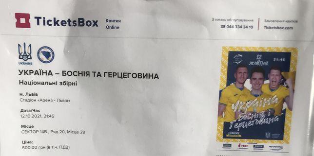 Квитки, Україна -Боснія