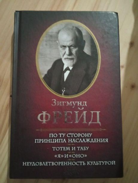 Збірник творів З. Фройда