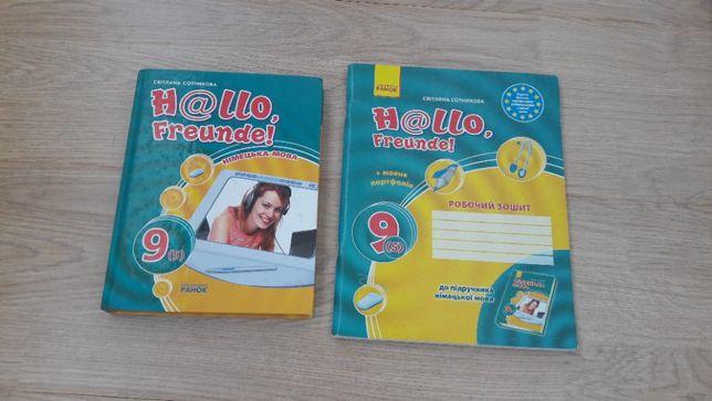 Учебник немецкого языка 9 класс, Сотникова Hallo, freunde Комплект