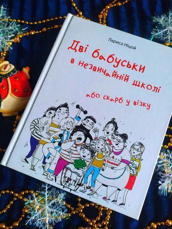 """Книга """"Дві бабуськи в незвичайній школі, або скарб у візку"""""""