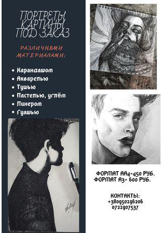 Портрет, шарж,картины под заказ