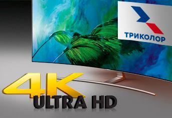 Zestaw do odbioru TV satelitarnej Trikolor ULTRA HD триколор