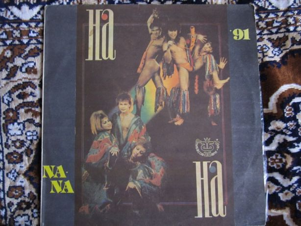Пластинка На-На 91